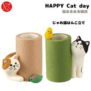 ZHD-59963-64/「じゃれ猫はんこ立て」デコレ HAPPY Cat day 猫あるある雑貨