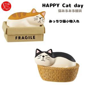 ZHD-59965-66/「みっちり猫小物入れ」デコレ HAPPY Cat day 猫あるある雑貨