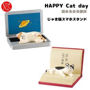 ZHD-59969-70/「じゃま猫スマホスタンド」デコレ HAPPY Cat day 猫あるある雑...