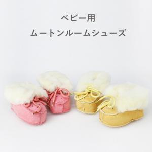 アウトレット ベビーブーツ ベビーギフト(出産祝い)に ベビー用ムートンルームシューズ (ムートンブーツ) ピンク/ベージュ S/M AUSKIN|noble-collection