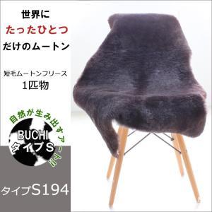 ムートン ラグ( ムートンフリース ) BUCHI 1匹物 60×90 AUSKIN TYPE194 世界にたったひとつの天然ブチ模様 noble-collection