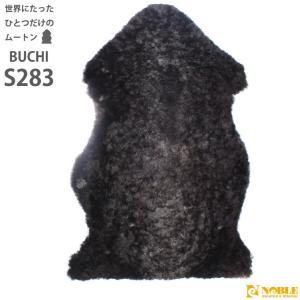 ムートンラグ( ムートンフリース ) BUCHI 1匹物 60×90 AUSKIN TYPE283 世界にたったひとつの天然ブチ模様 noble-collection