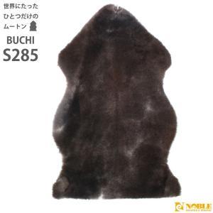 ムートンラグ( ムートンフリース ) BUCHI 1匹物 60×90 AUSKIN TYPE285 世界にたったひとつの天然ブチ模様 noble-collection