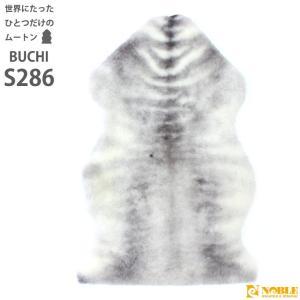 ムートンラグ( ムートンフリース ) BUCHI 1匹物 60×90 AUSKIN TYPE286 世界にたったひとつの天然ブチ模様 noble-collection