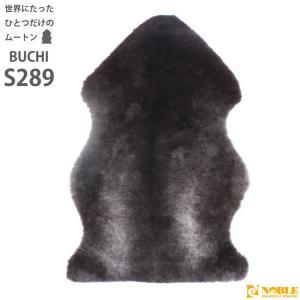 ムートンラグ( ムートンフリース ) BUCHI 1匹物 60×90 AUSKIN TYPE289 世界にたったひとつの天然ブチ模様 noble-collection