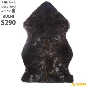 ムートンラグ( ムートンフリース ) BUCHI 1匹物 60×90 AUSKIN TYPE290 世界にたったひとつの天然ブチ模様 noble-collection