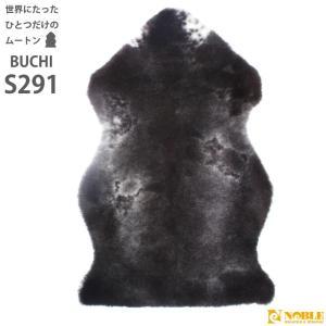 ムートンラグ( ムートンフリース ) BUCHI 1匹物 60×90 AUSKIN TYPE291 世界にたったひとつの天然ブチ模様 noble-collection
