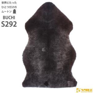 ムートンラグ( ムートンフリース ) BUCHI 1匹物 60×90 AUSKIN TYPE292 世界にたったひとつの天然ブチ模様 noble-collection