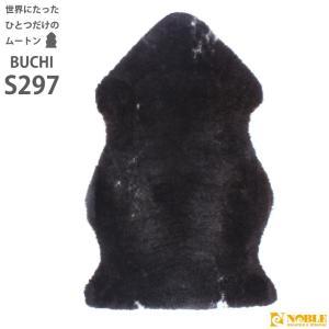 ムートンラグ( ムートンフリース ) BUCHI 1匹物 60×90 AUSKIN TYPE297 世界にたったひとつの天然ブチ模様 noble-collection