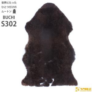 ムートンラグ( ムートンフリース ) BUCHI 1匹物 60×90 AUSKIN TYPE302 世界にたったひとつの天然ブチ模様 noble-collection