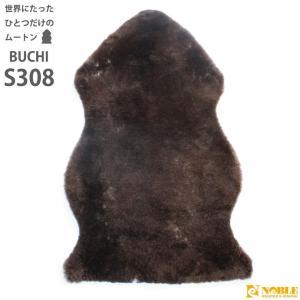 ムートンラグ( ムートンフリース ) BUCHI 1匹物 60×90 AUSKIN TYPE308 世界にたったひとつの天然ブチ模様 noble-collection