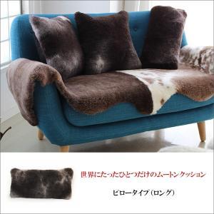 ムートンクッション BUCHI ピロータイプ ロング 50×25 日本製 世界にたったひとつだけの天然模様ムートンピロークッション noble-collection