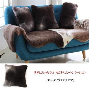 ムートンクッション BUCHI ピロータイプ スクエア 40×40 日本製 世界にたったひとつだけの天然模様ムートンピロークッション noble-collection