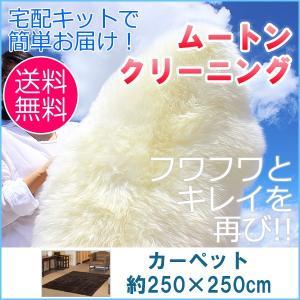 ムートン クリーニング ムートン専門店の安心お任せムートンクリーニング ムートンカーペット 約250×250cm|noble-collection