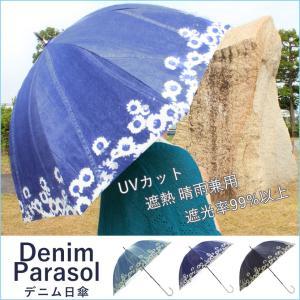 夏の日差しにも負けな日傘を!「デニム日傘」 日傘 パラソル 晴雨兼用 UVカット 紫外線カット 遮光率99%以上 遮熱 ファッション|noble-collection
