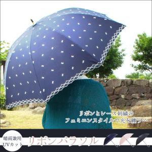UVカット 晴雨兼用 おしゃれを楽しむ日傘「リボンパラソル」 日傘 パラソル 晴雨兼用 UVカット 紫外線カット 可愛い 刺繍 リボン レース|noble-collection