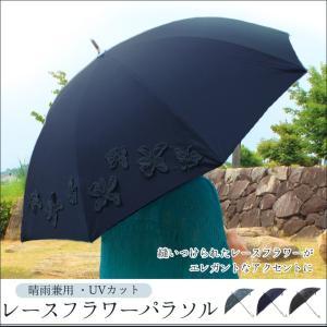 おしゃれを楽しむ日傘「レースフラワー日傘」 日傘 パラソル 晴雨兼用 UVカット 紫外線カット エレガント 可愛い ファッション レース編み|noble-collection