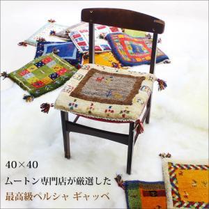 ギャベ 40×40 イラン製 ペルシャギャッベ 座布団 手織り ウール100% 草木染め noble-collection
