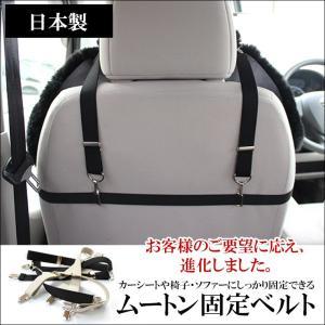 日本製ムートン固定ベルト フロントシート・一人掛けソファー用...