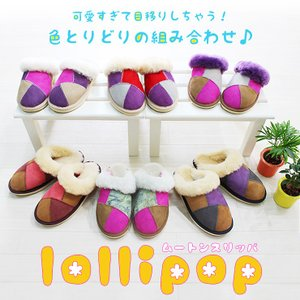 ムートンスリッパ ロリポップ 「lollipop」 カラフルでポップなムートンルームスリッパ|noble-collection