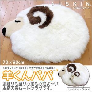 ムートンラグマット 羊くんパパ 70×90 かわいいけど本格的な天然ムートンアクセントラグ|noble-collection