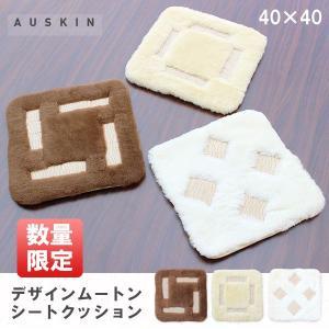 ムートンシートクッション デザイン AUSKIN 40×40 アイボリー/ベージュ/ブラウン noble-collection