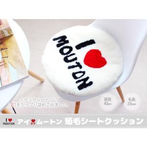 ムートン クッション ムートン座布団 I LOVE MOUTON 直径43 インテリアに最適!|noble-collection