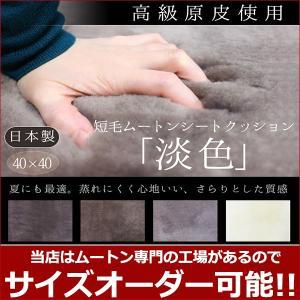 蒸れにくい ムートンクッション「淡色」 座布団 短毛26mmタイプ 40×40 日本製 年中快適でダイニング・オフィスチェアに最適|noble-collection