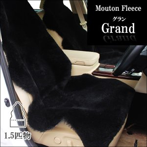 ムートンラグ  ムートンフリース・ラグマット・カーシート  AUSKIN グラン  ブラック 1.5...