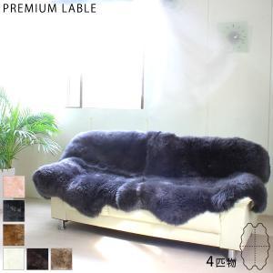 ムートンラグ 長毛 ( ムートンフリース・マット ) プレミアムレーベル4匹物 全7色 タフでゴージャスなAUSKIN最上位品