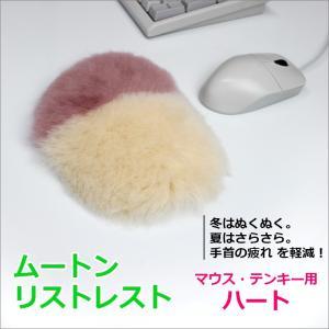 日本製短毛ムートンシーツ「羊」と同じムートンを使用したリストレスト。  高級ムートンシーツと同じく密...