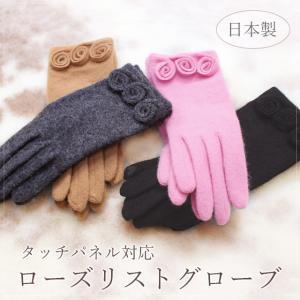 アンゴラ40% ローズリストグローブ 手袋  レディース 防寒 アンゴラ ローズ 薔薇 日本製 スマホ対応 五本指 可愛い ギフト対応OK|noble-collection
