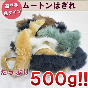ムートン はぎれ 500g 選べる色タイプ アイボリー/ベージュ/シナモン/ブラック/ミックス ムー...