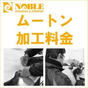 ムートン加工料金※ショップからの指示がある場合のみご購入下さい。※ご購入後当店で価格を再計算いたします。|noble-collection