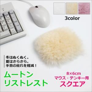 日本製短毛ムートンシーツ「羊」と同じムートンを使用したリストレストです。  高級ムートンシーツと同じ...