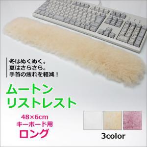 リストレスト 天然ムートン製リストレスト キーボード用ロングサイズ 蒸れない冷えない気持ちいい パソコン周辺機器|noble-collection