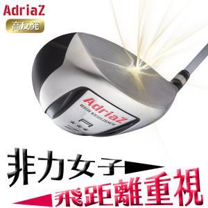 ゴルフクラブ ドライバー 高反発 レディース アドリアズ 1W ヘッドカバー付き AdriaZ ウィメンズ 女性用|noblegolf