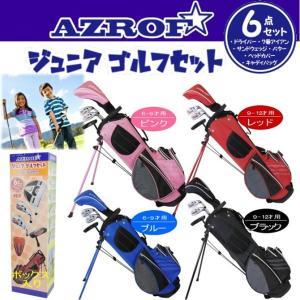 アズロフ ジュニア用 ゴルフセット 6-9歳 9-12歳 AZROF Jr 子供用 AZ-JR7  メーカー取り寄せ品|noblegolf