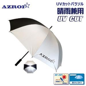 アズロフ UVカットパラソル AZROF 傘 アンブレラ AZ-UVPP-01 ゴルフ用品 晴雨兼用 熱射病対策 夏 ゴルフ|noblegolf
