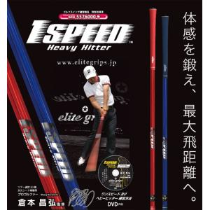 elite grips エリートグリップ ゴルフ専用 トレーニング器具 ワンスピード ヘビーヒッター 1SPEED Heavy Hitter|noblegolf