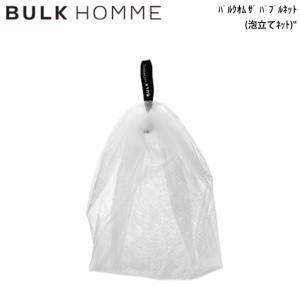 バルクオム 泡立てネット BULK HOMME 洗顔用 THE BUBBLE NET 泡の力を最大限...