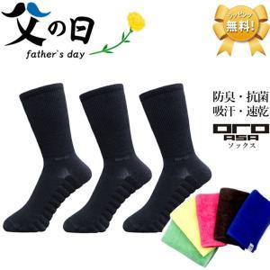父の日セール OROビジネスソックス3足とタオルのセット  日本の高温多湿な夏、熱気とムレ、ニオイな...