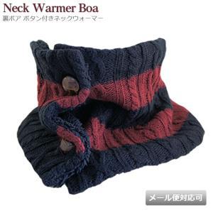 ネックウォーマー ボタン付き 調節可能 メンズ レディース 裏起毛 ボア スヌード 毛布 メール便対応可能 noblegolf