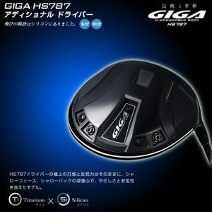 GIGA(ギガ) HS787 アディショナル ゴルフ ドライバー DW イオンスポーツ ランバックス カーボン シリコンチタン