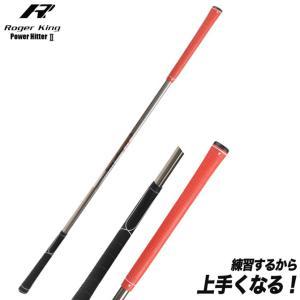 ロジャーキング ゴルフ 練習用 パワーヒッター2 スイング練習器 広田ゴルフ/即納可能】