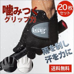 20枚セット ゴルフグローブ 手袋 片手  インスパイラルグローブ 左手 右手 イオンスポーツ フィット感抜群 isg|noblegolf