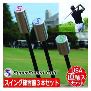 スーパースピードゴルフ メンズモデル Training System Men's set 3本セット グリーン/ブルー/レッド USA直輸入品 取寄せ ゴルフ 練習器具 素振り|noblegolf