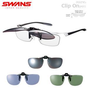 SWANS ゴルフ専用 サングラス レンズ クリップオン 跳ね上げ 眼鏡に挟むだけ Clip On ポリカーボネート 山本光学 メーカー取り寄せ