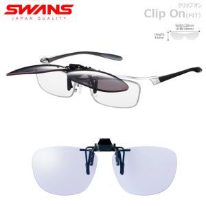 SWANS ゴルフ専用 サングラス レンズ クリップオン ウルトラレンズ 跳ね上げ 眼鏡に挟むだけ Clip On ポリカーボネート 山本光学 メーカー取り寄せ