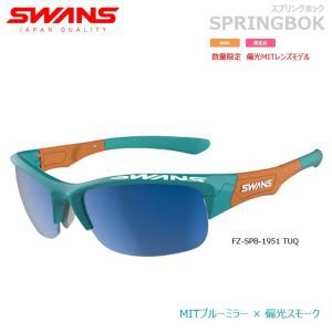 SWANS ゴルフ サングラス スプリングボック 偏光MITレンズ FZ-SPB-1951 TUQ 数量限定モデル 山本光学